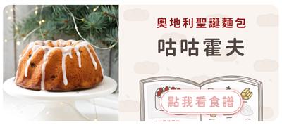 奧地利聖誕麵包咕咕霍夫食譜