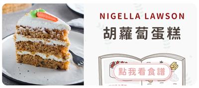 胡蘿蔔蛋糕食譜
