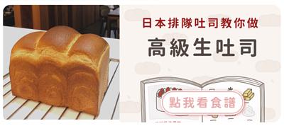 日本生吐司食譜