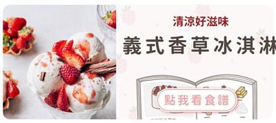義式香草冰淇淋食譜