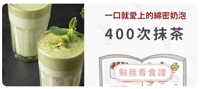 400次抹茶食譜