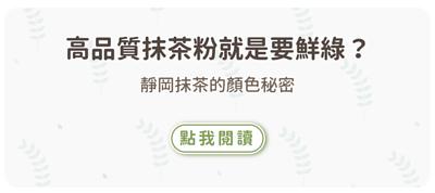 高品質抹茶粉就是要鮮綠?靜岡抹茶的顏色秘密