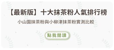 抹茶粉,抹茶粉推薦,抹茶粉哪裡買,日本抹茶粉