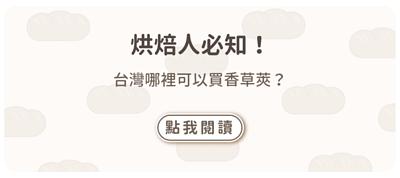 烘焙人必知!台灣哪裡可以買香草莢?