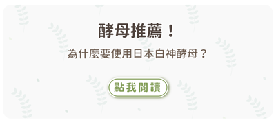 【酵母推薦】為什麼要使用日本白神酵母?