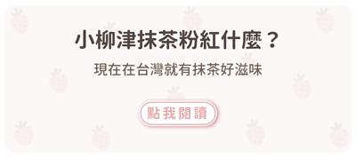 小柳津抹茶粉紅什麼?在台灣就能嚐到的好滋味