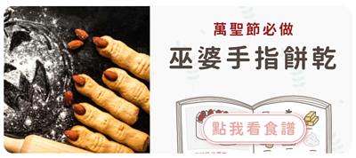 巫婆手指餅乾食譜