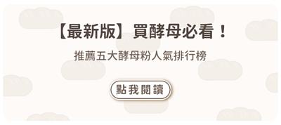 推薦五大酵母粉人氣排行榜【最新版】