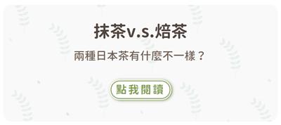 抹茶v.s.焙茶 兩種日本茶有什麼不一樣?