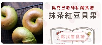 抹茶紅豆貝果食譜