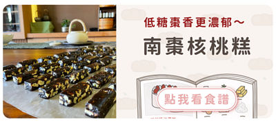 南棗核桃糕食譜