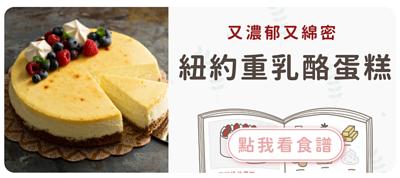 紐約重乳酪蛋糕食譜