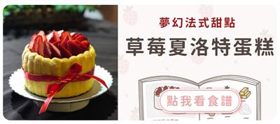 草莓夏洛特蛋糕食譜