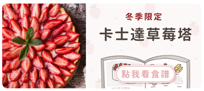 卡士達草莓塔食譜