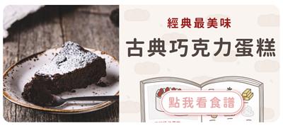 古典巧克力蛋糕食譜
