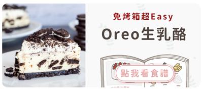 Oreo生乳酪食譜