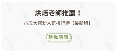 烘焙老師推薦!五大麵粉人氣排行榜【最新版】