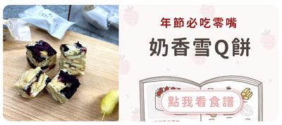 奶香雪Q餅食譜