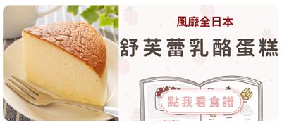 舒芙蕾乳酪蛋糕食譜