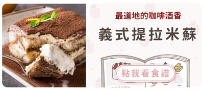 義式提拉米蘇蛋糕食譜
