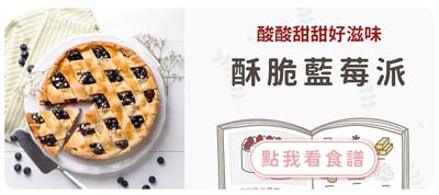 酥脆藍莓派食譜