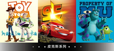 Pixar皮克斯手錶