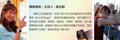 黃云歆迪士尼手錶 A in B Shop