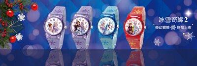 冰雪奇緣手錶