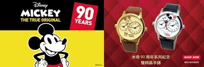 米奇90周年紀念手錶