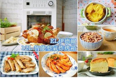 EL伊德爾智能型氣炸烤箱-12L大容量、料理、烘焙-烤全雞、8吋蛋糕、烘果乾都沒問題
