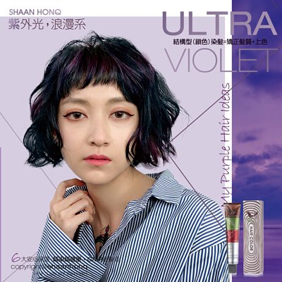 魅惑紫外光染髮|專業染髮|NPPE