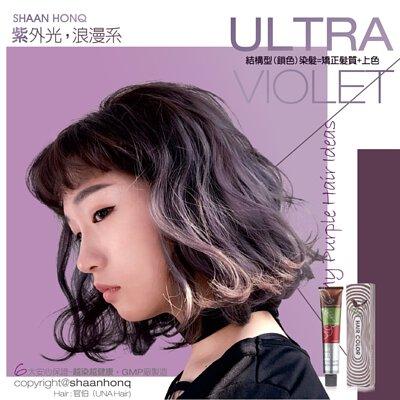 充滿仙氣色彩的紫外光染髮|薰衣草紫色染髮|NPPE