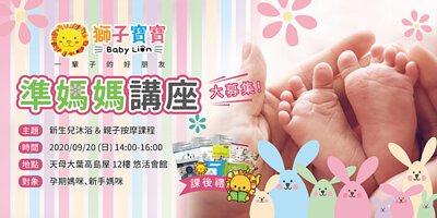 媽媽教室,嬤嬤講座,嬰兒洗沐保養,獅子寶寶,金盞花,濕紙巾,80抽,親子