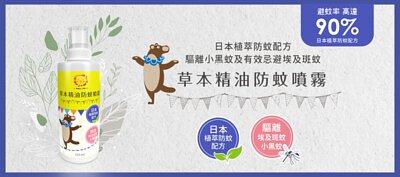 防蚊,會員,會員分級,VIP,獅子寶寶VIP,媽媽好禮,免費索取,媽媽手冊,免費,體驗好禮