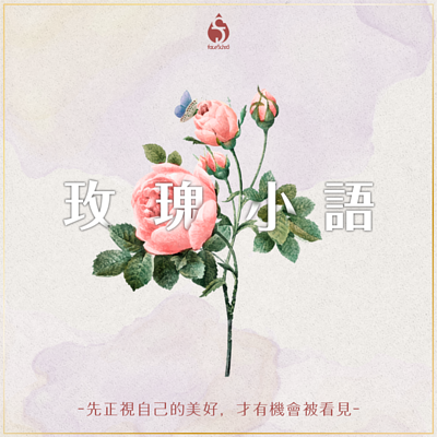 玫瑰精油,植物人格