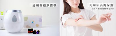 適用於各式擴香機,也可以用於肌膚保養