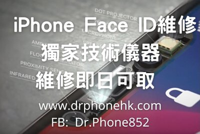 iphone face id維修