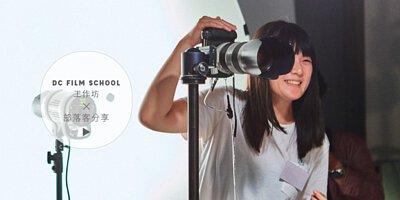 楊川宏攝影課程-第一步:用光來拍照 心得分享