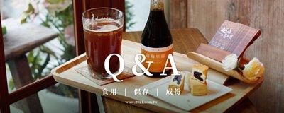 2021社會企業 -  Q&A - 食品保存、食用、成份內容資訊