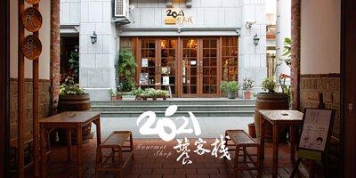 2021饕客棧【文化探索】-客棧座落於台北迪化街百年歷史建築「十連棟」中。