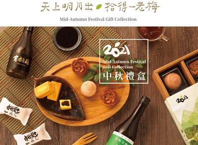 2021社會企業-中秋禮盒