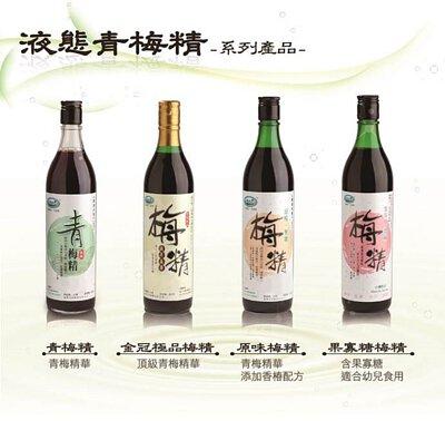 紫梅王,梅精推薦