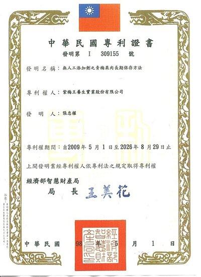 紫梅王,專利證書,無添加,食品防腐劑,塑化劑