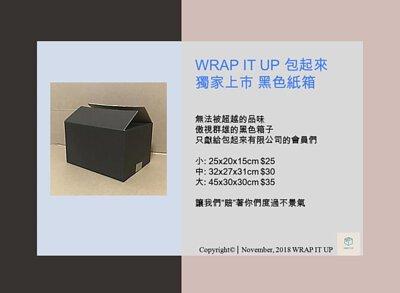 黑色紙箱讓您懂得包起來的好