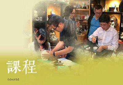漢礼學堂,漢禮學堂,DIY課程,手工藝,禪藝