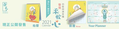 2021年漢礼年曆