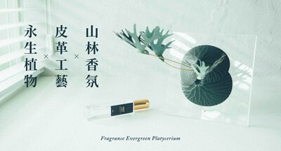 永生植物概念結合皮革工藝與山林香氛
