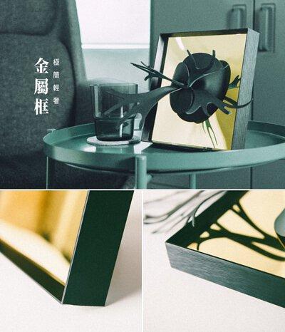 金屬框搭配金色壓克力呈現低調輕奢風格