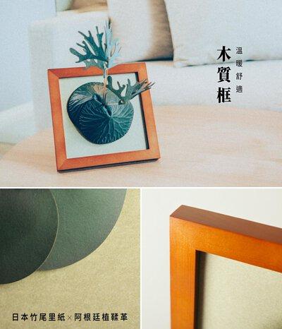 木質相框搭配日本美術紙