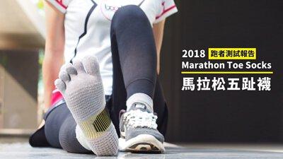 馬拉松五趾襪測試報告